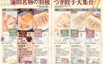 雑誌「蒲田 大森 食本」に紹介していただきました!